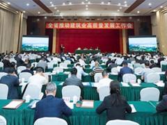 四川省召开全省推动建筑业高质量发展工作会