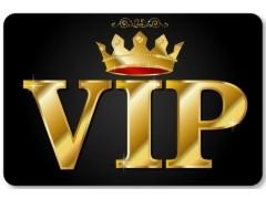 """兑换礼品""""VIP企业""""1个年会员号"""