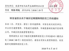 南昌市:洪汛办电[2018]29号转发省防办关于做好近期强降雨防范工作的通知