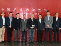中国足球场馆论坛在北京城建院成功举办