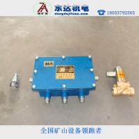 声控矿用洒水自动洒水降尘装置ZP127抗干扰