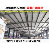 二手钢结构买卖旧钢构厂房出售